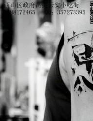 经典水墨手臂纹身