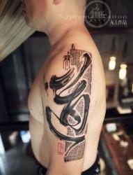 侧腰手臂书法文字纹身