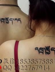后背情侣藏文