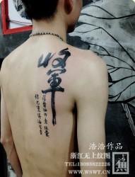 字母紋身/梵文/哥特/書法(3)