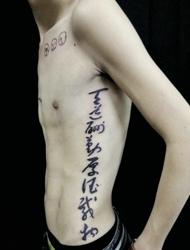 魔鬼身材小男生侧腰部的汉字纹身