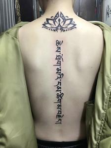 高貴優雅的脊椎部梵文紋身圖案