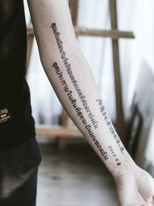 隐藏在皙白小手臂内侧的梵文刺青
