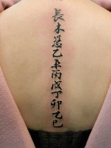 處在脊椎部的個性圖騰紋身刺青