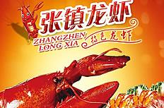 龙虾馆招贴海报PSD素材