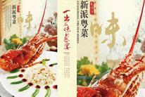 广式龙虾粤菜菜品设计psd素材102910