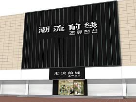 現代現代風格商場裝修效果展示